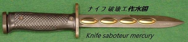 Ртутный нож американского спецназа