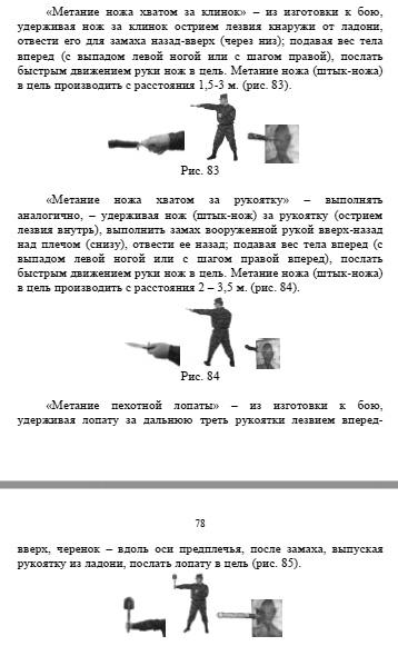 Метание ножа и лопаты в армии